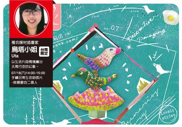 乌塔小姐uta / 复合媒材插画家